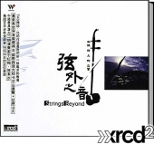 Strings Beyond (XRCD2)